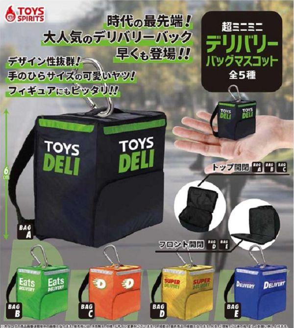 ToysSpirits 扭蛋 超迷你外送袋 全5種販售 ToysSpirits,扭蛋,迷你外送袋