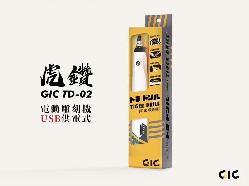 [輕裝版] GIC TD-02 虎鑽 電動雕刻機 USB 供電式 LIGHT版本 不含刀具  輕裝版,GIC,TD-02,虎鑽,電動雕刻機,USB 供電式,LIGHT版本,不含刀具