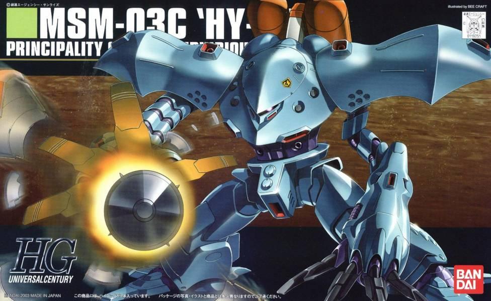 HGUC 1/144 #037 MSM-03C 高機動型葛克