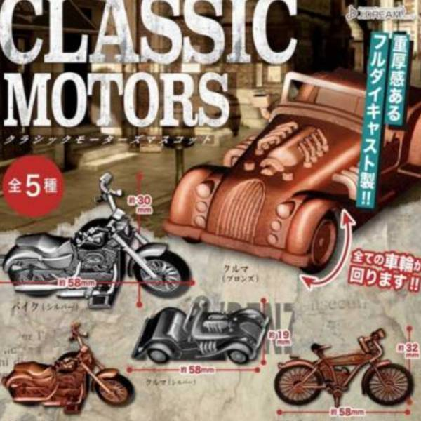 J.DREAM 扭蛋 經典汽機車款模型 全5種販售 J.DREAM,扭蛋,經典汽機車款模型,全5種販售,