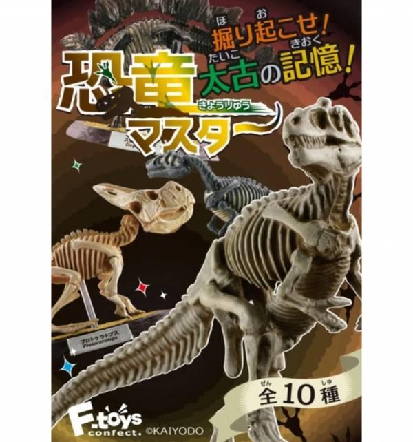 F-toys 盒玩 恐龍大師 全10種 一中盒10入販售 F-toys ,盒玩 ,恐龍大師 ,全10種 ,一中盒10入販售