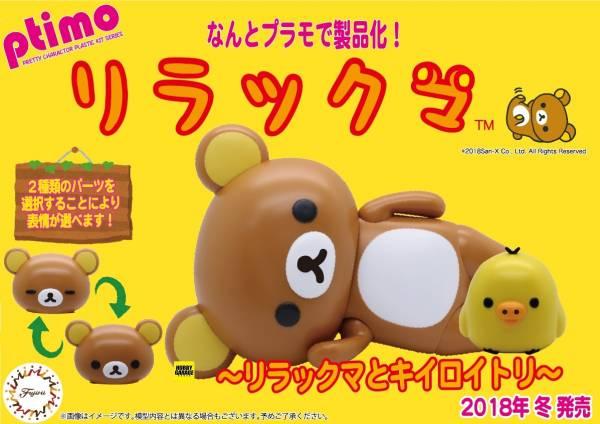RILAKKUMA 拉拉熊 管家雞 FUJIMI Ptimo6 富士美 組裝模型 FUJIMI,ptimo,RILAKKUMA,拉拉熊,小雞,