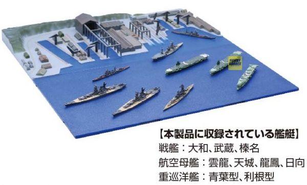 戰艦大和盒繪 [這個世界的角落 增長版] 映畫版 FUJIMI 1/3000 軍港3EX1 富士美 組裝模型 FUJIMI,1/3000,吳軍港,這個世界的角落,