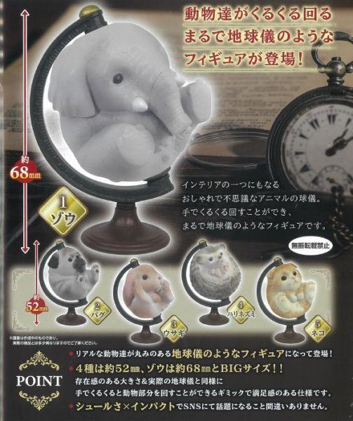BANDAI 扭蛋 動物地球儀 全5種 隨機5入販售 BANDAI,扭蛋,動物地球儀,全5種 隨機5入販售,