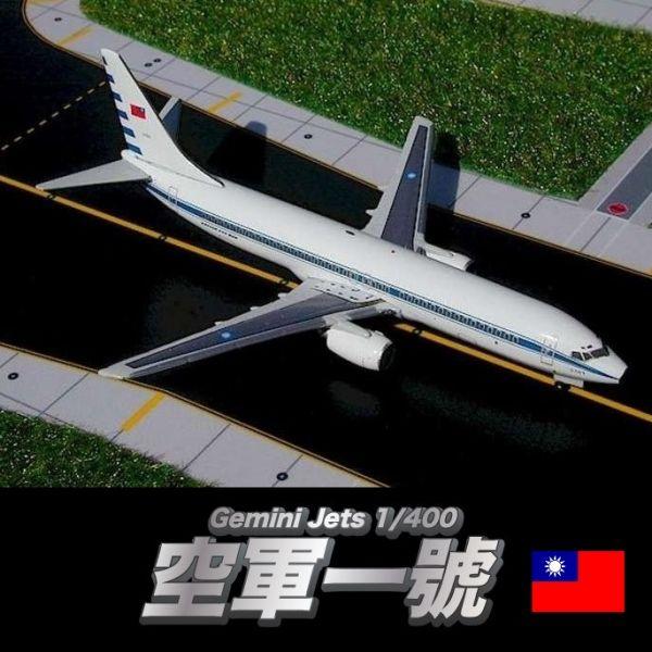 Gemini Jets 1/400 中華民國空軍 空軍一號 波音737-800 編號3701 REPUBLIC OF CHINA AIR FORCE BOEING 737-800 合金模型 Gemini Jets,1/400,中華民國空軍,空軍一號,波音737-800,3701,REPUBLIC OF CHINA AIR FORCE BOEING 737-800,合金模型