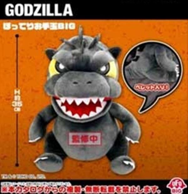 SK JAPAN 哥吉拉 GODZILLA  胖呼呼 大大玩偶 35公分 SK JAPAN,哥吉拉,GODZILLA,胖呼呼,大大玩偶,35公分,