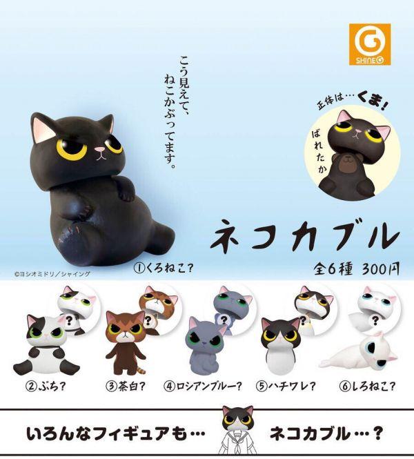 Shine-G 扭蛋 貓咪偽裝頭套公仔 全6種 隨機8入販售 Shine-G,扭蛋,貓咪偽裝頭套公仔