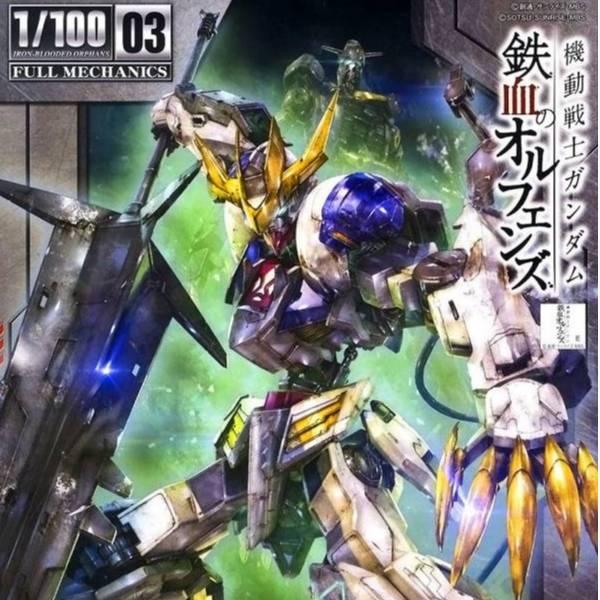 IBO 1/100 #FM03  鐵血的孤兒 狼王獵魔鋼彈 天狼王 Gundam Barbatos LUPUS REX 鐵血,鋼彈,獵魔鋼彈,三日月,天狼,鐵血的孤兒