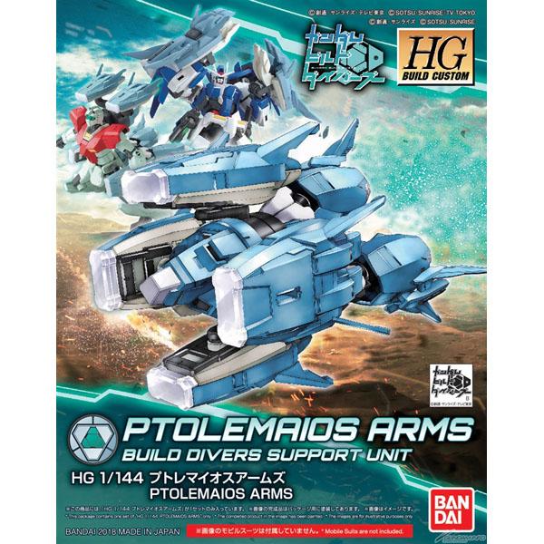 HGBC #039 1/144 托勒密裝甲 不含鋼彈主體 鋼彈創鬥者 潛網大戰 鋼彈創鬥者,潛網大戰,托勒密裝甲