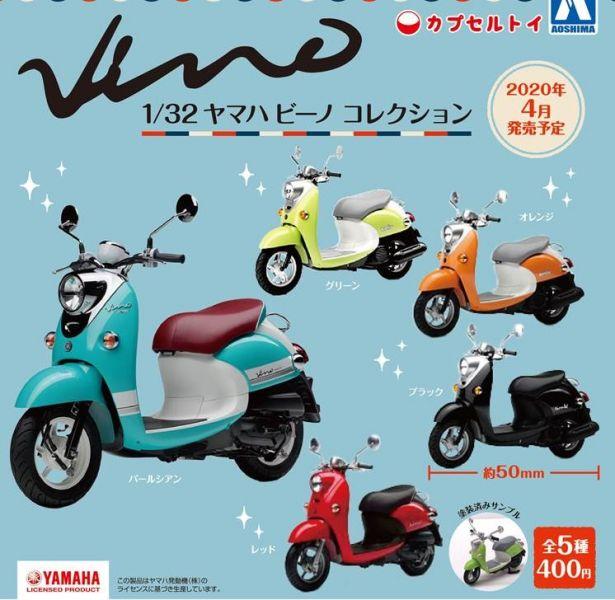 AOSHIMA 青島 扭蛋 1/32 山葉 YAMAHA機車 Vino系列 全5種 隨機5入販售 AOSHIMA,青島,扭蛋,1/32,山葉,YAMAHA機車,Vino