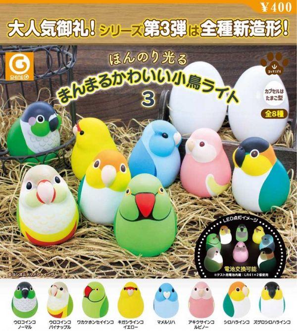 Shine-G 扭蛋 LED圓滾滾小鳥夜燈P3 全8種 隨機5入販售  Shine-G,扭蛋,LED圓滾滾小鳥夜燈P3,全8種 隨機5入販售,