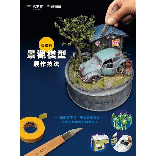 楓書坊 中文書 超逼真景觀模型製作技法 楓葉社,中文書,造景,超逼真景觀模型製作技法