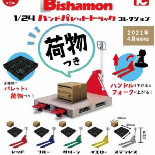 ToysCabin 扭蛋 日本Bishamon可動拖板車 貨物篇 全5種販售  ToysCabin,扭蛋,日本,Bishamon,可動拖板車,貨物篇,全5種販售,