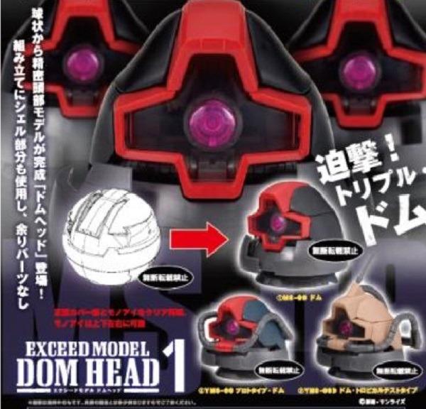 [盒玩] BANDAI 盒玩 機動戰士鋼彈 德姆頭P1 全3種 隨機5入販售 *5 BANDAI,扭蛋,德姆頭P1