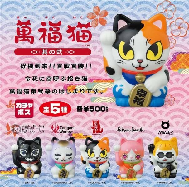 Medicom Toy 萬福貓 其之貳 隨機5入販售 Medicom Toy,萬福貓,其之貳