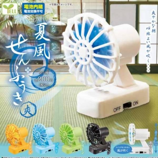 YELL 扭蛋 夏風迷你電扇 涼爽篇 全5種販售  YELL,扭蛋,夏風迷你電扇,涼爽篇,全5種販售,