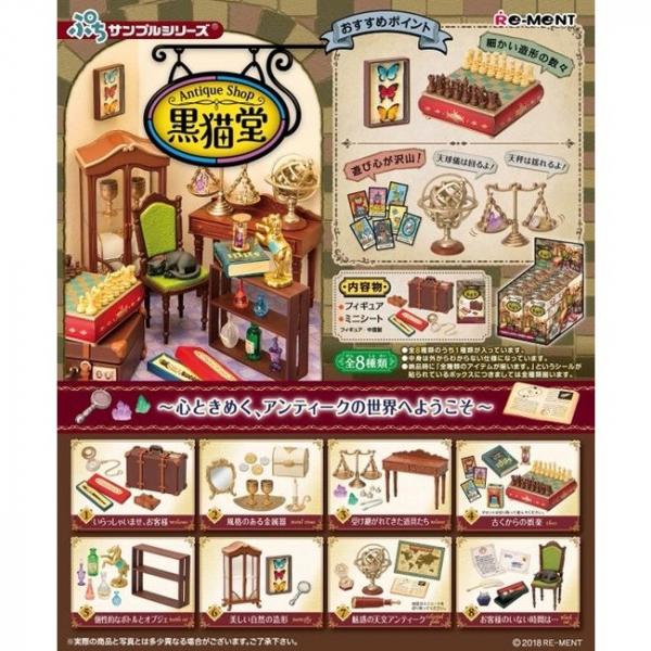 [再販] Re-ment 盒玩 黑貓堂古董店 全8種 一中盒8入販售 *8 RE-MENT,盒玩,黑貓堂古董店