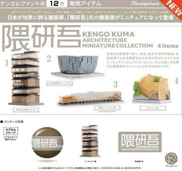 Kenelephant 扭蛋 日本建築師隈研吾作品模型 全4種 隨機5入販售  Kenelephant,扭蛋,日本建築師隈研吾作品模型,全4種 隨機5入販售,