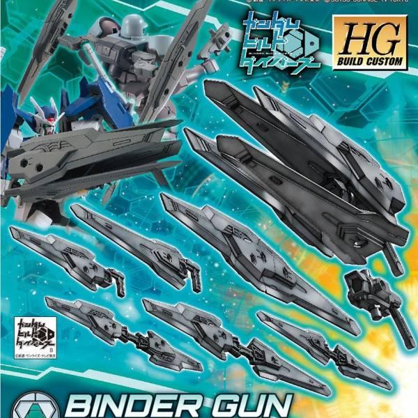 HGBC 1/144 Binder gun 鋼彈創鬥者 潛網大戰 鋼彈創鬥者,HGBC,Binder gun