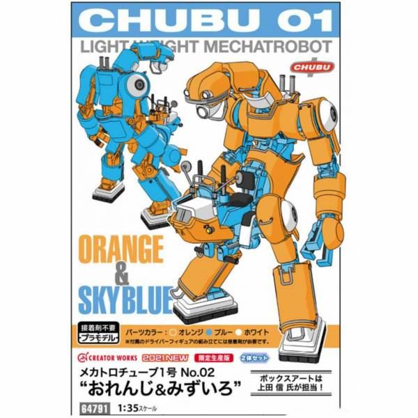 HASEGAWA 1/35 Mechatro Chubu1號 No.2 橘&水色 組裝模型 HASEGAWA,1/35,Mechatro Chubu1號 No.2 橘&水色 ,組裝模型,