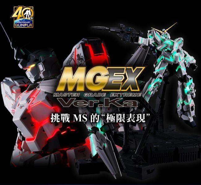 BANDAI MGEX 1/100 獨角獸鋼彈 Ver.Ka 組裝模型 BANDAI,MGEX,1/100,獨角獸鋼彈 Ver.Ka
