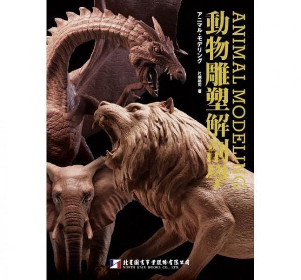北星 中文書 動物雕塑解剖學 北星,中文書,動物雕塑解剖學