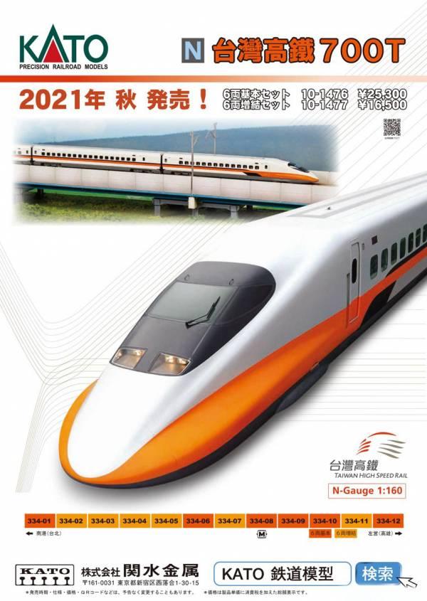 [再販] KATO 台灣高鐵700T 基本6輛組 [再販],KATO,台灣高鐵,700T,基本6輛組,