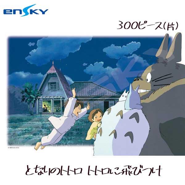 ENSKY 拼圖 300-427 龍貓 跳上龍貓 300片 ENSKY,拼圖,300-427,龍貓,跳上龍貓,300片