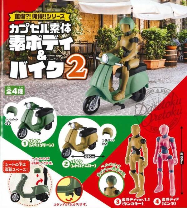 EPOCH 扭蛋 誰得!俺得!!系列 摩托車篇P2 全4種 EPOCH,扭蛋,得!俺得!!系列,摩托車篇P2