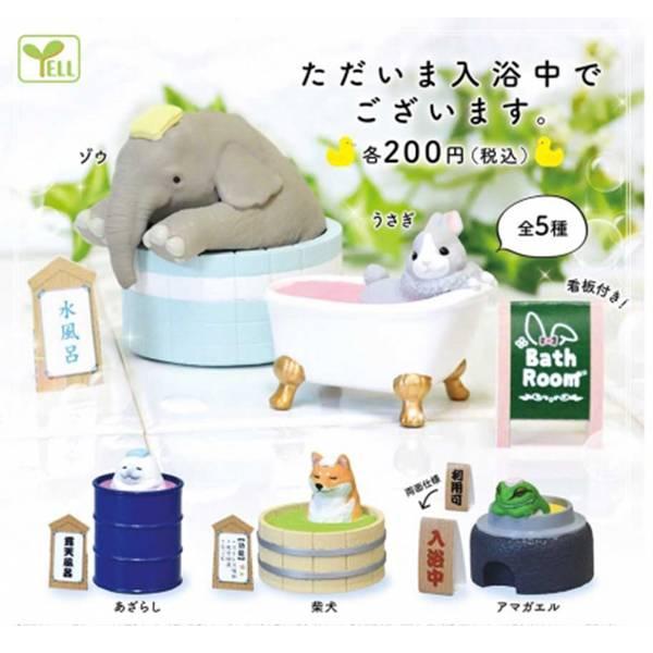 YELL 扭蛋 入浴中動物 全5種販售 YELL,扭蛋,入浴中動物,