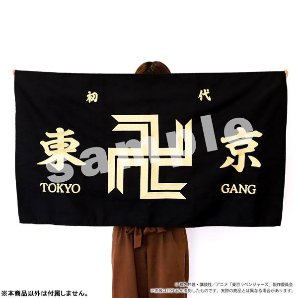 MOVIC 東京復仇者 東京卍會旗 刺繡掛毯 MOVIC,東京復仇者,東京卍會旗,刺繡掛毯,
