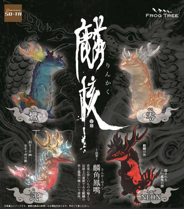 SO-TA 扭蛋 麟核RINKAKU 全4種 隨機4入販售 日本公仔設計師 FrogTree by Kashi SO-TA,扭蛋,麟核