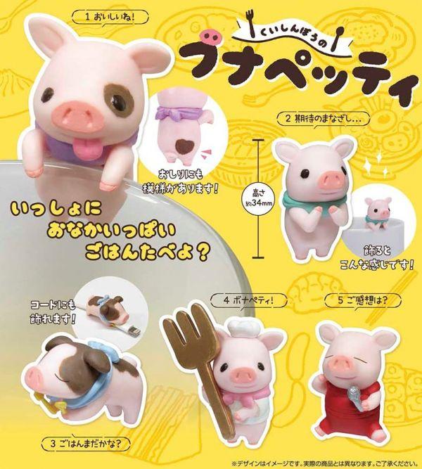 Tarlin 扭蛋 貪吃小豬公仔 全5種 隨機5入販售  Tarlin,扭蛋,貪吃小豬公仔,全5種 隨機5入販售,