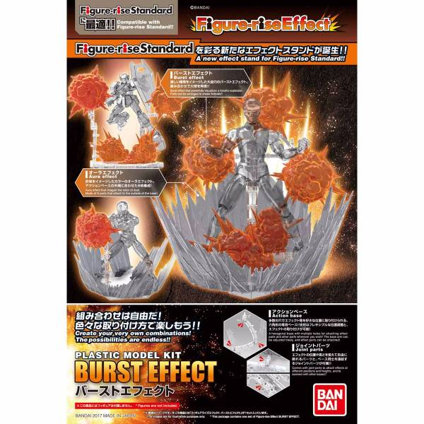 Figure-rise Effect 爆炸特效 不含機體 爆炸特效