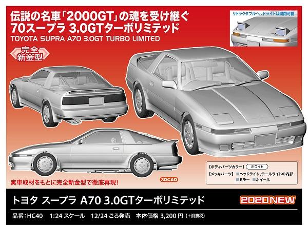 HASEGAWA 1/24 豐田 Supra A70 3.0GT Turbo HASEGAWA,1/24,豐田,TOYOTA,牛魔王,Supra,A70,3.0GT,Turbo