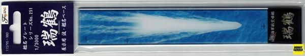 1/3000 瑞鶴 波浪& 展示銘牌 FUJIMI 銘牌251 日本海軍 展示銘牌 富士美 組裝模型 艦娘 FUJIMI,1/3000,展示銘牌,瑞鶴,