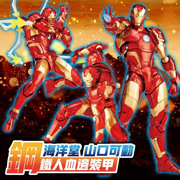 KAIYODO海洋堂 AMAZING YAMAGUCHI  NO.13 山口可動 漫威MARVEL 鋼鐵人 IRON MAN 血邊裝甲 Bleeding Edge Armor ver. 驚奇山口,IRON MAN,海洋堂,KAIYODO,AMAZING YAMAGUCHI ,山口可動,漫威MARVEL,鋼鐵人,血邊裝甲,Bleeding Edge Armor,復仇者聯盟,終局之戰,Avengers,End Game