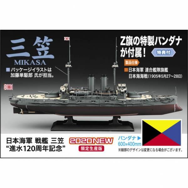 HASEGAWA 1/350 日本海軍 戰艦 三笠 進水120周年紀念 HASEGAWA,1/350,日本海軍,戰艦三笠,進水120周年紀念