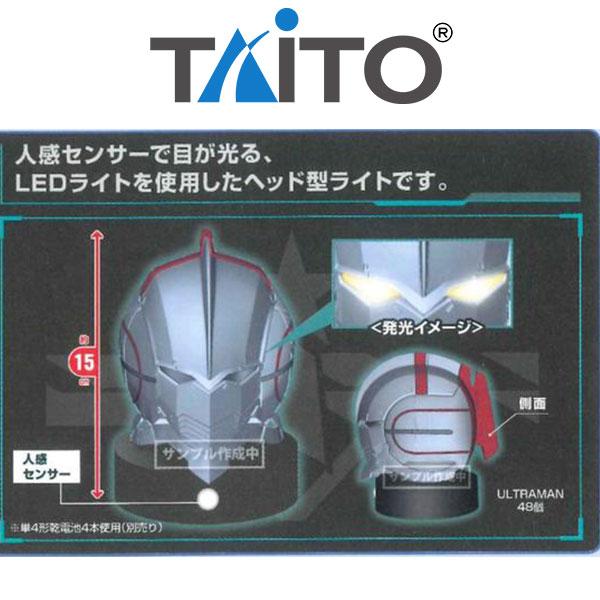 TAITO 景品 超人力霸王 頭部造型感應燈 TAITO,景品,超人力霸王,頭部造型感應燈