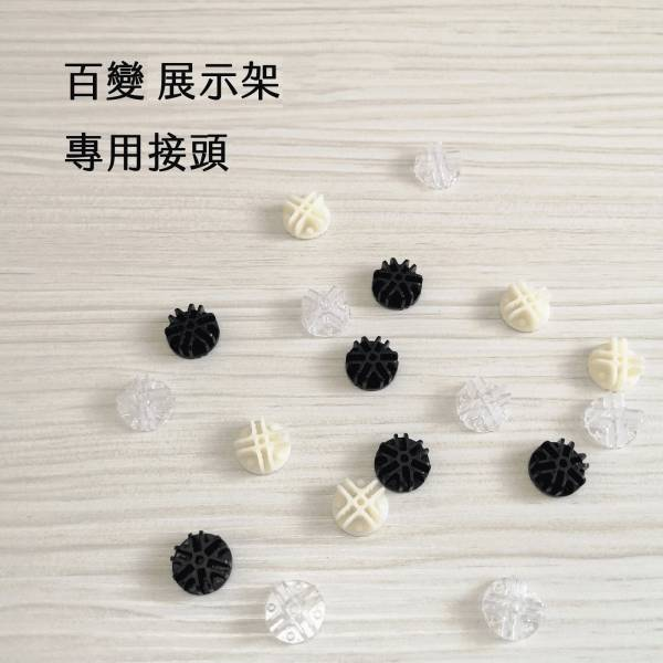 TIKUKAKYO 築傢居 百變展示架 專用接頭 10個/每包 透明 經典黑 象牙白 三色任選 個別販售 TIKUKAKYO,築傢居,百變,蜂巢展示架,接頭