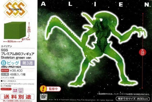 FuRyu 景品 異形 SSS 大尺寸公仔 Skeleton green ver FuRyu,景品,異形,SSS 大尺寸公仔,Skeleton green ver