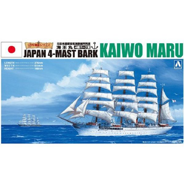 AOSHIMA 青島 1/350 帆船 #03 日本 海王丸 組裝模型 AOSHIMA,青島,1/350,帆船 #03,日本,海王丸