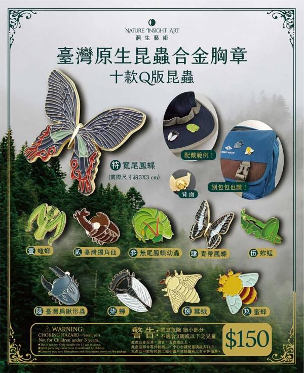 夥伴玩具 扭蛋 洞生藝術 臺灣原生昆蟲合金胸章 全10種販售  夥伴玩具,扭蛋,洞生藝術,臺灣原生昆蟲合金胸章,全10種 隨機5入販售,