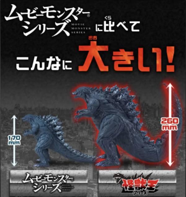 [怪獸王系列] BANDAI / 哥吉拉 Godzilla / 怪獸王系列軟膠 / 哥吉拉2017 / 26cm / 動畫電影-怪獸惑星 / 萬代 BANDAI,哥吉拉,Godzilla,怪獸王系列軟膠,哥吉拉2017