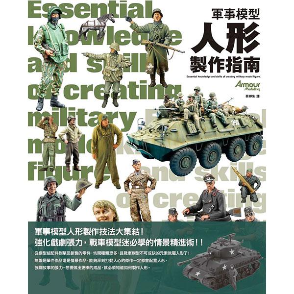 楓書坊 中文書 軍事模型人形製作指南 楓書坊,中文書,軍事模型人形製作指南