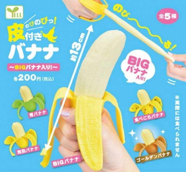 YELL 扭蛋 可拉長巨大剝皮香蕉 全5種販售 YELL,扭蛋,剝皮香蕉