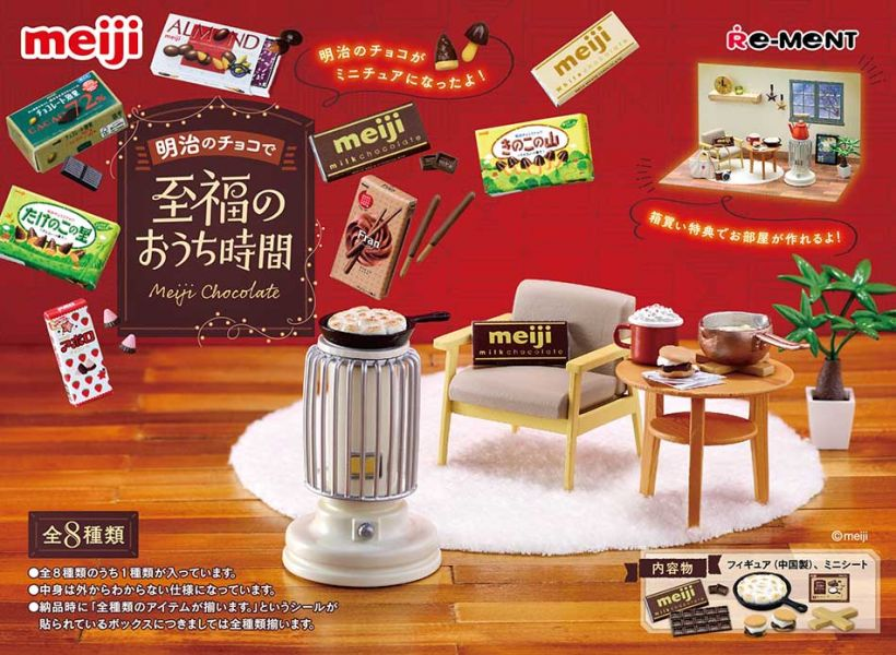 Re-ment 盒玩 明治巧克力的幸福居家時光 全8種 一中盒8入販售  Re-ment,盒玩,明治巧克力的幸福居家時光,全8種 一中盒8入販售,