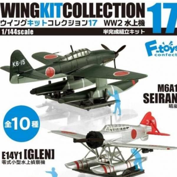 F-Toys 盒玩 1/144 戰鬥機系列17  二戰水上機 附糖果 全10種 一中盒10入販售 F-Toys,盒玩,1/144,戰鬥機系列17, 二戰水上機