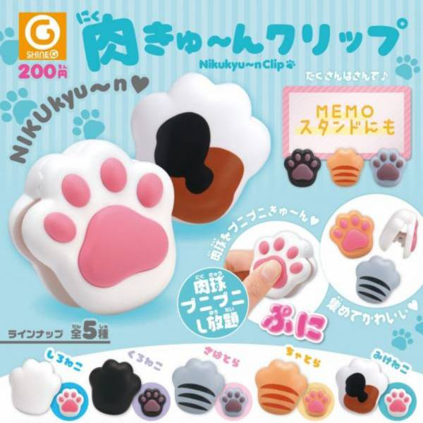 Shine-G 扭蛋 軟軟貓肉球造型夾 全5種 大全 SHINEG,貓咪肉球