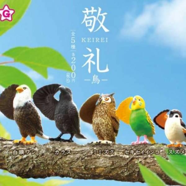 YELL 扭蛋 敬禮動物公仔 小鳥篇 全5種販售  YELL,扭蛋,敬禮動物公仔,小鳥篇,全5種販售,